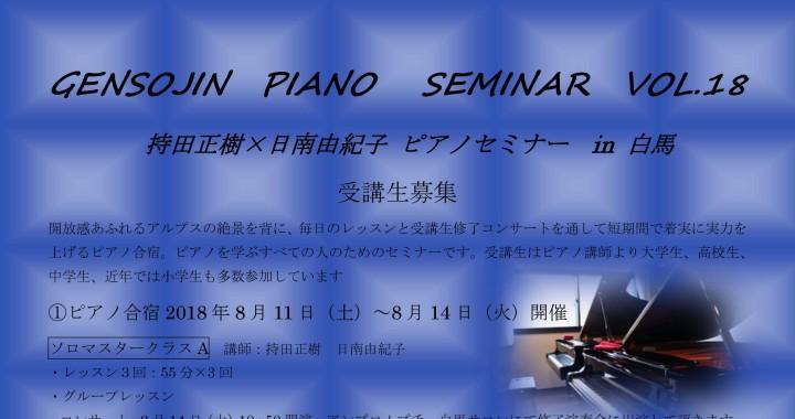 2018ピアノセミナー