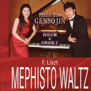 「MEPHISTO WALTZ」2009年発表