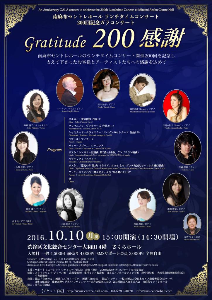 concert_20161010